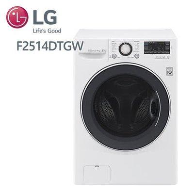 (可議價)【LG樂金】14公斤直驅變頻洗脫烘滾筒洗衣機 F2514DTGW
