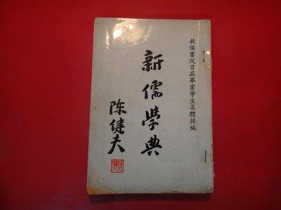 【愛悅二手書坊 16-26】新儒學典
