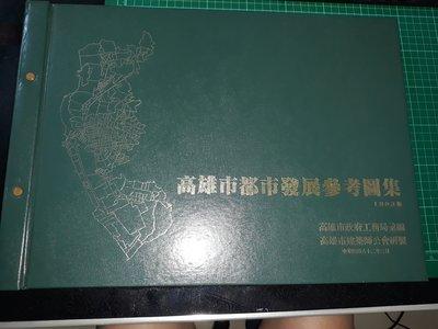 《高雄市都市發展參考圖集 1993版》...