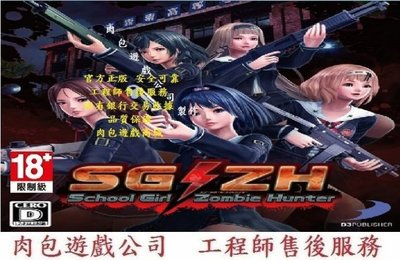 PC版 官方正版 肉包 女高中生殭屍獵人 STEAM SG/ZH: School Girl/Zombie Hunter