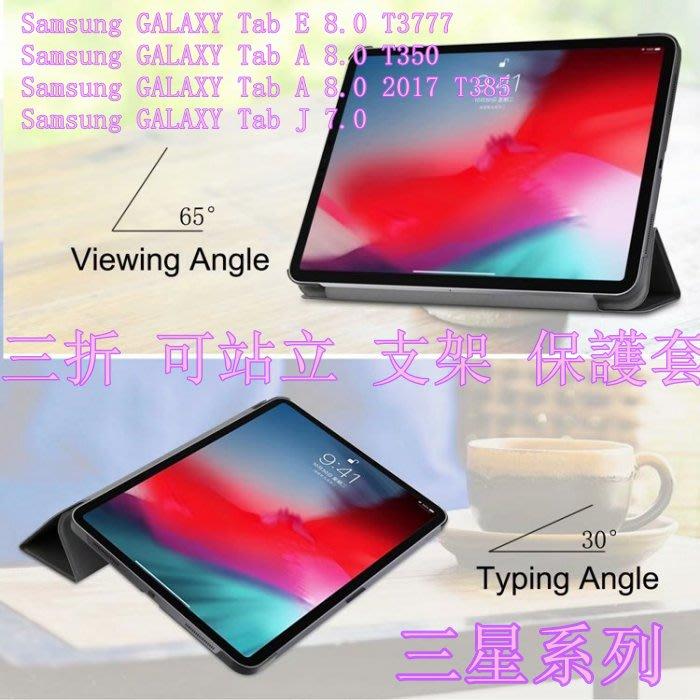 三星 平板 SAMSUNG Galaxy T385 T3777 T350 Tab J 保護套 平版套 皮套 另售 保護貼