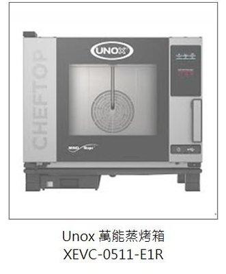 滙豐餐飲設備~全新~義大利Unox 五盤1分之1萬能蒸烤箱 XEVC-0511-E1RM