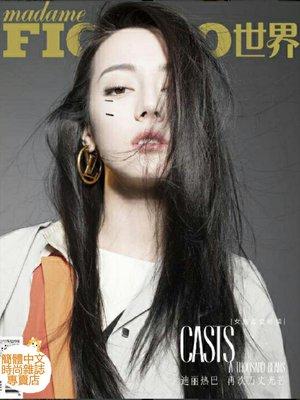 (台灣現貨)迪麗熱巴封面專訪/贈海報【Figaro世界 2020年12月號】