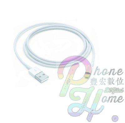 高雄【豐宏數位】USB-C 對 Lightning 連接線 (1 公尺) 台灣蘋果正原廠公司貨