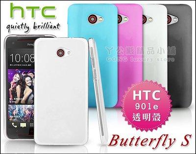 [190 免運費] htc butterfly s 超薄透明殼 / 保護殼 手機殼 手機套 保護套 透明套 901e殼