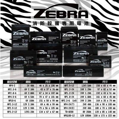 ZB9-12(12V9Ah) 鉛酸電池/等同 NP7-12 加強版增量25% UPS.HR1290 農藥噴霧機適用電池
