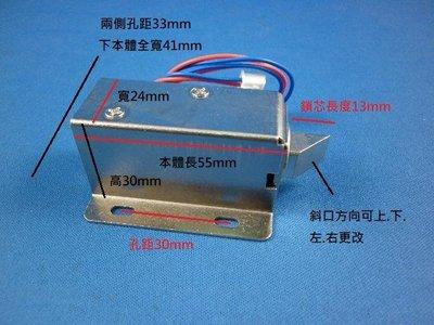 DC12V斜口電磁鎖 小型電鎖 櫃子鎖 抽屜鎖 可接無線遙控器