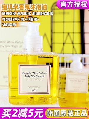 Lucas美妝專業代購韓國進口正品寶璣米香水沐浴油女保濕滋潤沐浴露燦烈同款持久留香