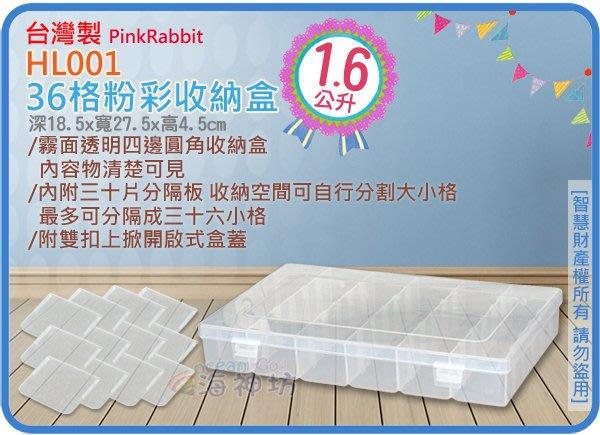 海神坊=台灣製 PinkRabbit HL001 粉彩收納盒 36格 飾品盒 半透明零件盒 附隔板 1.6L 12入免運
