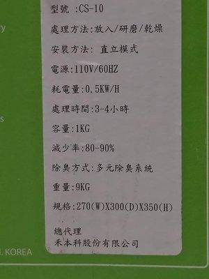 smart CARA 韓國廚餘機(含運5000)