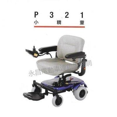 P321 小精靈電動輪椅/美利馳/北區總代理 永昌電動車