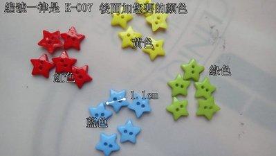 愛心手工材料鋪|彩色造型紐扣  1.1cm 小星星 |.小布.SD  DIY手工雜貨|10顆9元  K-007