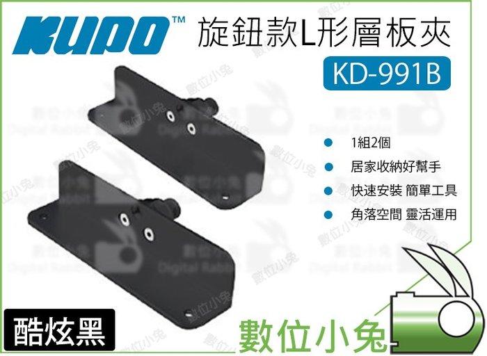 數位小兔【Kupo KD-991B 旋鈕款L形層板夾 酷炫黑】層板夾 快速安裝 層架 旋鈕款 頂天立地架專用