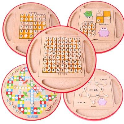 木制數獨游戲棋飛行棋兒童益智五合一九宮格成人智力親子桌面玩具