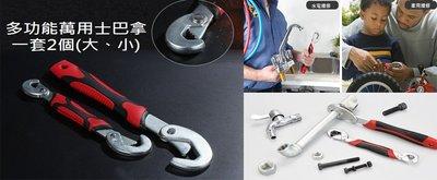[多功能萬用士巴拿(2件套裝)] 套裝包括:一大一小各一個,能修水管、擰螺絲、換龍頭,一套能適合多種類型的螺母和螺栓