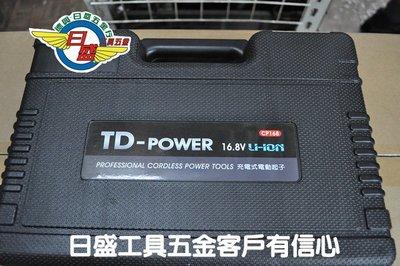 (日盛工具五金) TD 16.8V快充鋰電池起子機 充電電鑽 衝擊起子機破盤價2300元