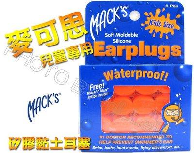 【米勒線上購物】兒童耳塞 游泳耳塞 美國進口 MACKS 麥可思 可塑型防水矽膠 黏土耳塞