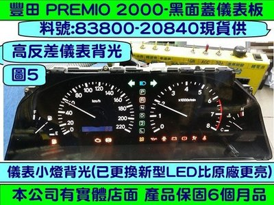 TOYOTA PREMIO 2.0 儀表板 2000-(勝弘汽車) 83800-20840 高反差 維修  背光修理
