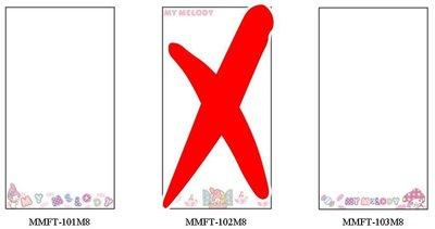 【出清】三麗鷗原廠授權,正版 My Melody / 美樂蒂 彩繪螢幕保護貼,HTC ONE / M8 專用