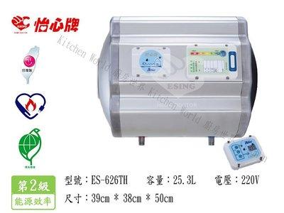 【廚房世界】高雄 怡心牌 ES-626TH 25.3L 橫掛 電能 熱水器 ☆ ES-626 實體店面 可刷卡