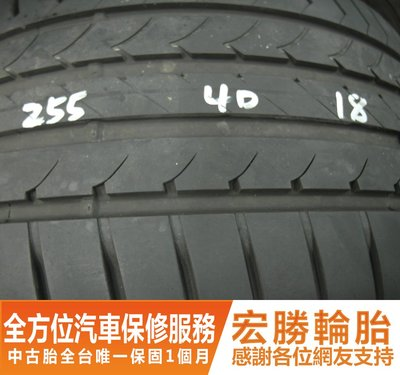 【宏勝輪胎】中古胎 落地胎 二手輪胎:B677.255 40 18 固特異 F1A2 9成 2條 含工5000元