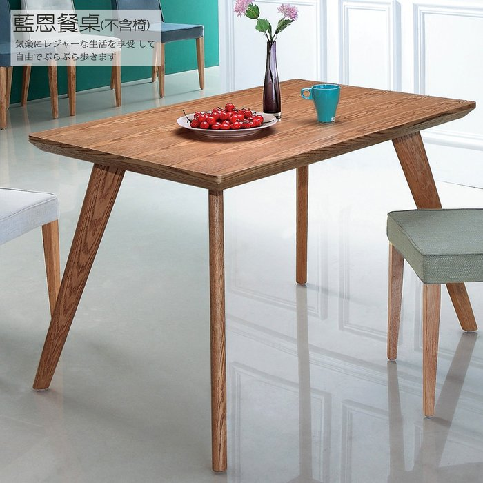 【UHO】藍恩餐桌 (水曲柳木皮面) 免運費  HO18-762-3