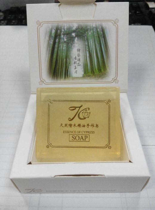 台灣檜藝精品館     天然檜木精油手工香皂       檜木香皂      檜木精油     純精油提煉