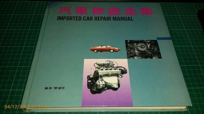 《汽車修護全集》管達陞著 1996年初版二刷 精裝 方本 有些許黃斑 【CS 超聖文化讚】