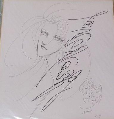 真崎春望 親筆手繪簽名版