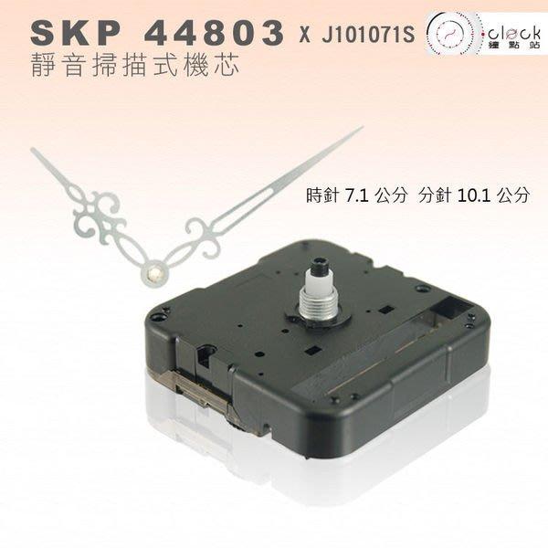 【鐘點站】SKP 44704/44803+J101071S 靜音時鐘機芯+指針 (螺紋4.5mm) 壓針附SONY電池