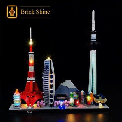 現貨 燈組 樂高 LEGO 21051東京 燈組   全新未拆  BS燈組 原廠貨