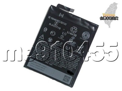HTC One X10 電池 HTC ONE X10 內置電池 B2PXH100 內建電池 One X10 電池