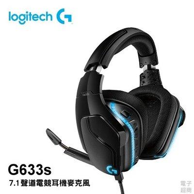 【電子超商】Logitech 羅技 G633s 7.1 聲道LIGHTSYNC電競耳機麥克風