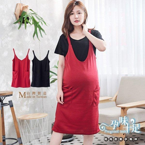 *孕味十足。孕婦裝* 現貨+預購【CPI1815】台灣製 寬鬆素面細肩大口袋吊帶裙 孕婦洋裝 兩色