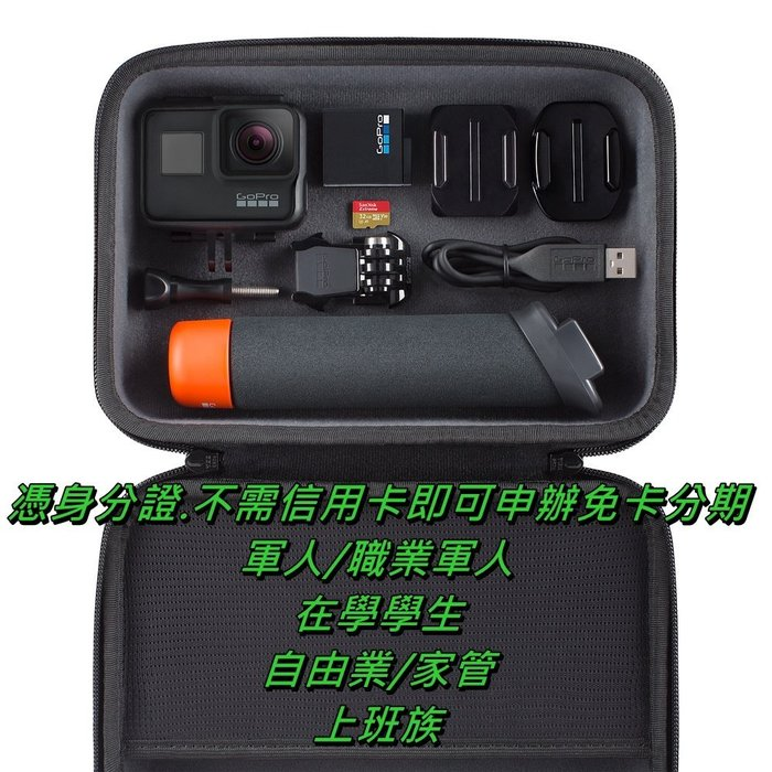 GoPro HERO7 Black 攝影機套組 台灣公司貨【軍人 學生 上班族 家管 自由業 免卡分期】【現金分期】
