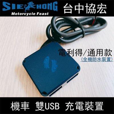【台中協宏】電利得 雙USB機車充電座 全機防水 免防水蓋 機車電力顯示 (藍色)