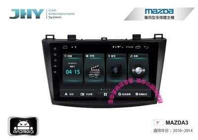高雄 貝多芬~ MAZDA3 JHY M3安卓 Ai雙聲控語音系統 + GPS+ IPS . 非R3.