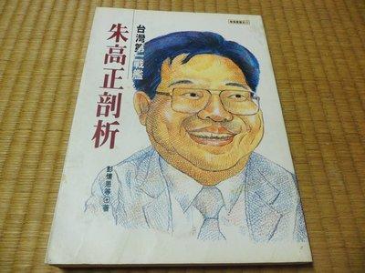 【阿公書房】3-3社會科學~朱高正剖析  台灣第一戰艦...彭懷恩等著