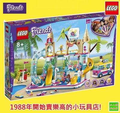 LEGO 41430夏日水上樂園 FRIENDS女孩出任務 原價3799元 樂高公司貨 永和小人國玩具店