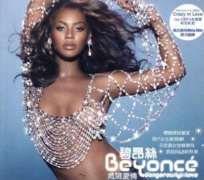 倫的二手原版珍藏CD BEYONCE 碧昂絲 DANGEROUSLY IN LOVE 危險愛情