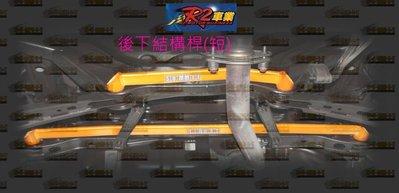 @沙鹿阿吐@MITSUBISHI 三菱 OUTLANDER 改裝 SUMMIT鋁合金後下結構桿拉.短(兩點式)底盤拉桿