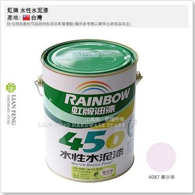 【工具屋】*含稅* 虹牌 450-4087 薰衣草 平光型 加侖桶裝 水性水泥漆 平光 內牆 室內用 面漆 壁面 台灣