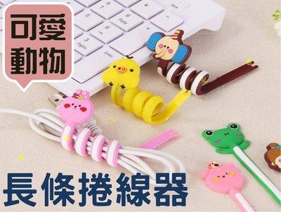 可愛動物長條捲線器 家用桌面 收電線 多功能 創意文具用品 小物收納捲線條 電線收納器 學生 Apple Android