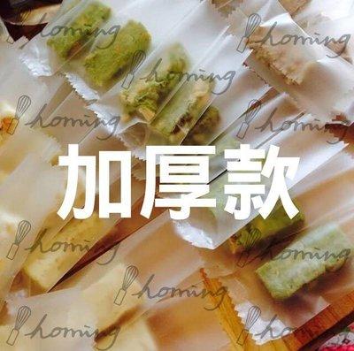 【homing】(200入)加厚款-空白無印刷霧面牛軋糖包裝袋/糖果袋/ 南棗核桃糕/杏仁酥/年糖包裝袋