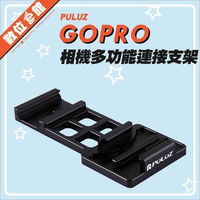 PULUZ 胖牛 PU201 GoPro 連接支架 導軌皮軌戰術魚骨 皮卡丁尼軌道Picatinny rail 生存遊戲