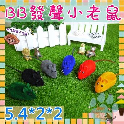 [5.4*2*2]BB聲 發聲仿真小老鼠 絨毛橡膠老鼠 顏色隨機/貓玩具/狗玩具/逗貓玩具/發聲玩具/防憂鬱/T604