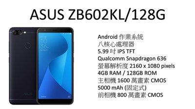 [聯合通訊-F877] ASUS MAX PRO ZB602KL 4G/128G 空機5300元*門號優惠請看下方圖表