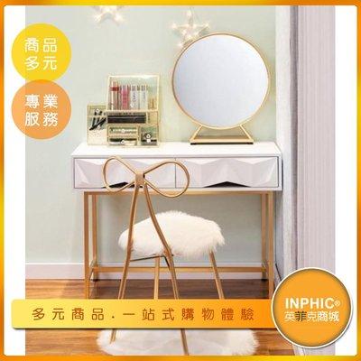 INPHIC-歐式梳妝台/化妝台 化妝桌椅組含鏡子-IABL00310BA