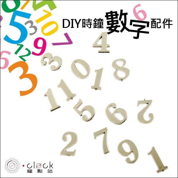 【鐘點站】DIY 時鐘 掛鐘 鐘面零配件 阿拉伯數字 銀色塑膠片(數字1~12)