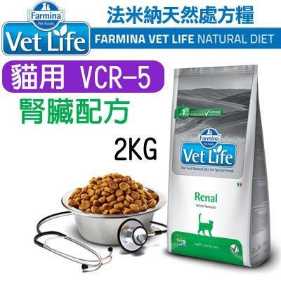 訂購_Farmina法米納ND天然處方系列 貓用腎臟配方VCR-5 2KG WDJ推薦 Vet Life 貓飼料
